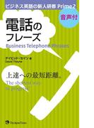 ビジネス英語の新人研修Prime2 電話のフレーズ(音声付)