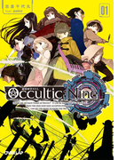 Occultic;Nine(1) -オカルティック・ナイン-(オーバーラップ文庫)