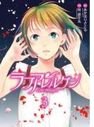 ラブアレルゲン(3)(電撃コミックス)