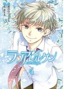 ラブアレルゲン(4)(電撃コミックス)