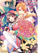 惑う星と恋する魔人1(B's‐LOG文庫)
