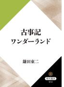 【期間限定価格】古事記ワンダーランド(角川選書)