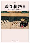 新版 落窪物語 上 現代語訳付き(角川ソフィア文庫)