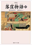 新版 落窪物語 下 現代語訳付き(角川ソフィア文庫)