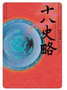 十八史略 ビギナーズ・クラシックス 中国の古典(角川ソフィア文庫)
