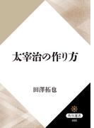 太宰治の作り方(角川選書)