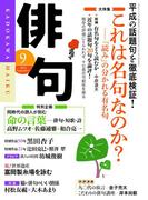 俳句 26年9月号(雑誌『俳句』)