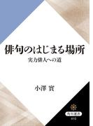俳句のはじまる場所 実力俳人への道(角川選書)
