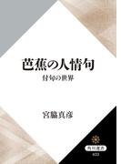 【期間限定価格】芭蕉の人情句 付句の世界(角川選書)