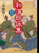 和漢朗詠集 現代語訳付き(角川ソフィア文庫)