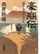 豪商伝 薩摩・指宿の太平次(角川文庫)