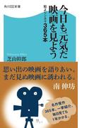 今日も元気だ映画を見よう 粒よりシネマ365本(角川SSC新書)