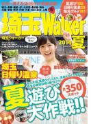 埼玉ウォーカー2014夏(Walker)
