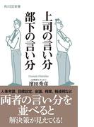 上司の言い分 部下の言い分(角川SSC新書)