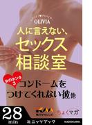【期間限定価格】人に言えない、セックス相談室 女のホンネ(3)~コンドームをつけてくれない彼 他~(カドカワ・ミニッツブック)