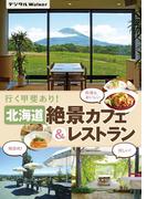 北海道 絶景カフェ&レストラン(デジタルWalker)