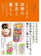 イラストで楽しむ 四季の草花と暮らし(中経の文庫)