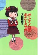 オンナノコのおたしなみ(ダ・ヴィンチブックス)