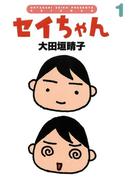 セイちゃん 1(ダ・ヴィンチブックス)