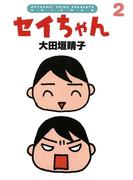 セイちゃん 2(ダ・ヴィンチブックス)