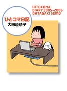 ひとコマ日記 HITOKOMA DIARY 2005-2006(ダ・ヴィンチブックス)