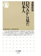 DNAから見た日本人(ちくま新書)