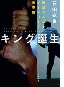 キング誕生 池袋ウエストゲートパーク青春篇(文春e-book)