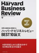 ハーバード・ビジネス・レビューBEST10論文 世界の経営者が愛読する (Harvard Business Review DIAMONDハーバード・ビジネス・レビュー)