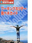 ワーキングホリデー完ペキガイド 改訂第8版