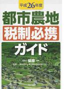 都市農地税制必携ガイド 平成26年度