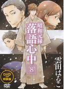 DVD付き 昭和元禄落語心中 特装版(8) (講談社キャラクターズA)