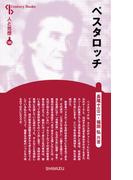 ペスタロッチ 新装版 (Century Books 人と思想)