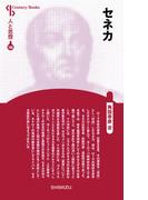 セネカ 新装版 (Century Books 人と思想)
