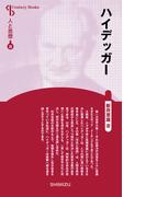 ハイデッガー 新装版 (Century Books 人と思想)