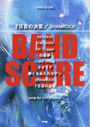 7日目の決意/SHAMROCK song by UVERworld (BAND SCORE)