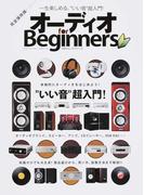 """オーディオfor Beginners 本格オーディオへ、はじめの一歩!""""いい音""""超入門! 完全保存版"""