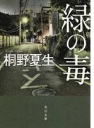 緑の毒 (角川文庫)(角川文庫)