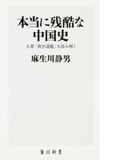 本当に残酷な中国史 大著「資治通鑑」を読み解く (角川SSC新書)(角川SSC新書)