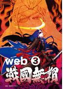 コミック戦国無頼 web.3