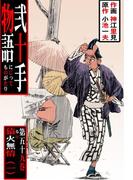 弐十手物語59 猿火無情・一(マンガの金字塔)