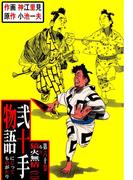 弐十手物語60 猿火無情・二(マンガの金字塔)