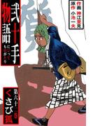弐十手物語62(マンガの金字塔)