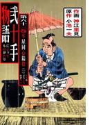 弐十手物語63(マンガの金字塔)