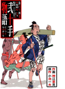 弐十手物語64(マンガの金字塔)