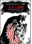 美女と野獣(ハーレクイン・デジタル)
