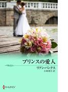 プリンスの愛人(ハーレクイン・プレゼンツ作家シリーズ)