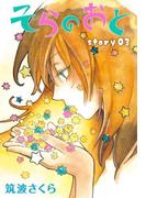 AneLaLa そらのおと  story03(AneLaLa)