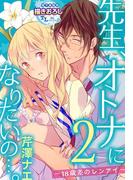 先生、オトナになりたいの…。―18歳差のレンアイ― 2(TL濡恋コミックス)