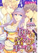 囚われ蜜乙女と千一夜3(TL濡恋コミックス)