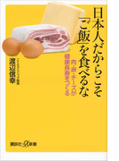日本人だからこそ「ご飯」を食べるな 肉・卵・チーズが健康長寿をつくる(講談社+α新書)